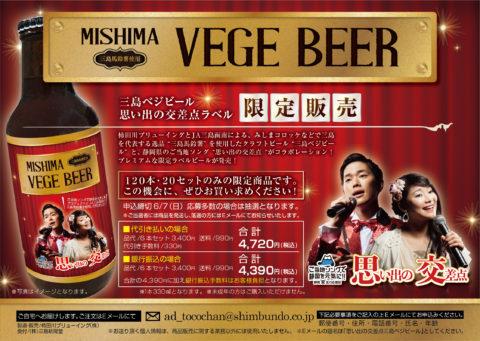 ベジビール